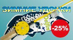 Рыболовный магазин - Интернет-магазин Happy Angler