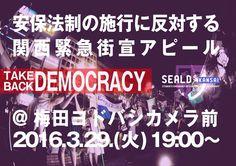 写真少年漂流記: 安保法制の施行に反対する関西緊急街宣アピール 日 時:2016年3月29日(火)19:00 - 20:00 場 所:大阪梅田ヨドバシカメラ前 詳 細:https://www.facebook.com/events/977809532301922/ 主 催: SEALDs Kansai(関西・自由と民主主義のための学生緊急行動)