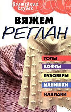 Крицкая Т.В. - Вяжем реглан