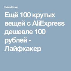Ещё 100 крутых вещей с AliExpress дешевле 100 рублей - Лайфхакер The 100
