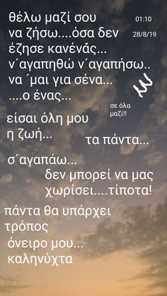 Endless Love, Picture Quotes, Greek, Greece