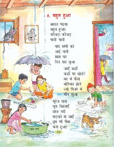 NCERT/CBSE class 2 Hindi book Rimjhim Best Poems For Kids, Hindi Poems For Kids, Funny Poems For Kids, Funny Stories For Kids, Moral Stories For Kids, Poetry For Kids, Kids Poems, Kids Story Books, Moral Stories In Hindi