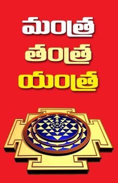 67 Best Mantra - Tantra - Yantra-మంత్ర తంత్ర యంత్ర