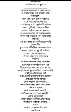 Beautiful poem Poems Beautiful, Beautiful Flowers, Bengali Poems, Night Love Quotes, Bangla Quotes, Love Poems, Woman Quotes, Real Life, Qoutes