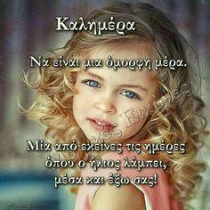 Love Hug, Good Morning, Beauty Hacks, Quotes, Image, Anastasia, Night, Life, Bonjour