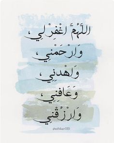 Arabic Quotes, Islamic Quotes, Cardboard Box Crafts, Duaa Islam, Islam Religion, Film Books, Niqab, Flower Frame, Alhamdulillah