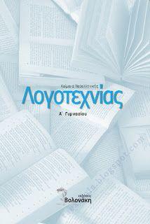 βοήθημα λογοτεχνίας ά γυμνασιου Homework, Grammar, Study, Personal Care, Learning, Greek, Studio, Self Care, Personal Hygiene