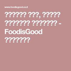 קציצות עוף, ירקות ובורגול עסיסיות - FoodisGood מתכונים