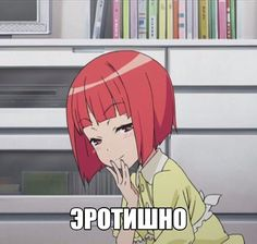 Stupid Funny Memes, The Funny, Anime Meme Face, Anime Mems, Russian Memes, Response Memes, Little Memes, Anime Stickers, Mirai Nikki