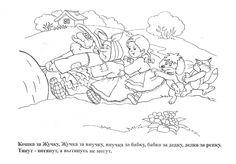 Хорошие раскраски из детской сказки Репка Dramatic Play, Coloring Book Pages, Stories For Kids, Conte, Verses, Fairy Tales, Wonderland, Kindergarten, Preschool