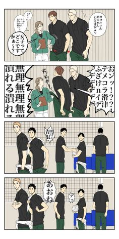 Kagehina, Daisuga, Kenma, Haikyuu Funny, Haikyuu Manga, Haikyuu Fanart, Haikyuu Ships, Cartoon As Anime, Anime Chibi