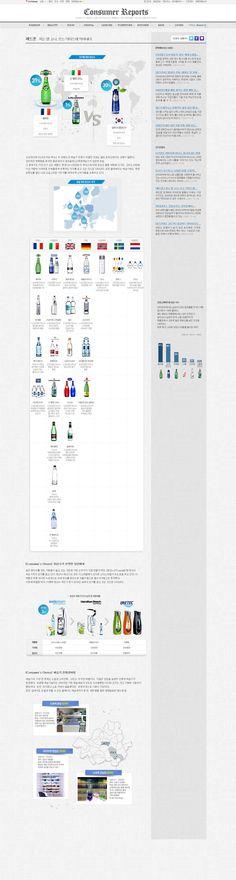 탄산수  http://www.interpark.com/displaycorner/ConsumerReports.do?_method=sub&contNo=210