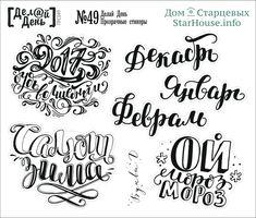 Прозрачные стикеры «Делай день» №49 «Буква Д», 10х8,5 см