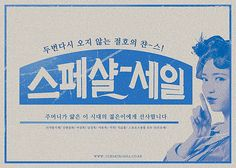 레트로 - 클립아트코리아 :: 통로이미지(주) Ad Design, Retro Design, Layout Design, K Logos, Poster Background Design, Retro Illustration, Typography, Lettering, Graphic Design Inspiration