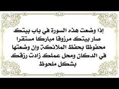 سورة إذا وضعتها على حائط بيتك أصبح مرزوقا مباركا مستقرا محفوظا وإن وضعتها على حائط المحل ازداد رزقك Youtube In 2021 Oils Arabic Calligraphy Calligraphy