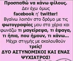 Funny Greek Quotes, Funny Quotes, Life Quotes, Funny Images, Funny Pictures, Bring Me To Life, Laughter, Jokes, Wisdom