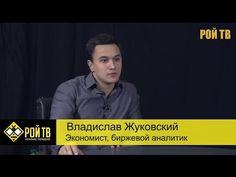 Владислав Жуковский: крах уже наступил (РОЙ ТВ 08.09.16)