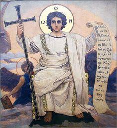 Виктор Михайлович Васнецов. Единородный Сын Слово Божие. Фрагмент росписи…