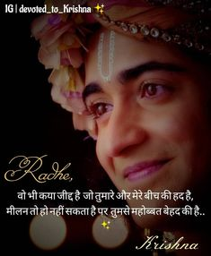 Image may contain: one or more people, text and closeup Sayri Hindi Love, Marathi Love Quotes, Hindi Shayari Love, Love Quotes In Hindi, Krishna Quotes In Hindi, Radha Krishna Love Quotes, Lord Krishna, Secret Love Quotes, First Love Quotes