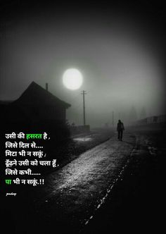 Heart Touching Lines, Heart Touching Shayari, Hindi Quotes, Quotations, Secret Crush Quotes, Love Shayri, Better Alone, Gulzar Quotes, Urdu Words