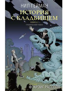 История с кладбищем (книга 2)