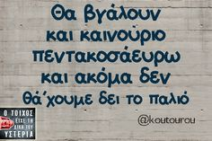 Click this image to show the full-size version. Funny Greek Quotes, Funny Quotes, Free Therapy, True Words, Haha, Jokes, Wisdom, Shit Happens, Funny Shit