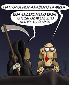 Funny Greek Quotes, Greek Language, Timeline Photos, Funny Photos, Family Guy, Jokes, Superhero, The Originals, Comics