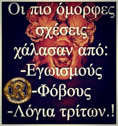 Greek Quotes, Life Is Good, Life Quotes, Wisdom, Words, Quotes About Life, Quote Life, Life Is Beautiful, Living Quotes