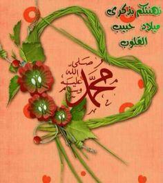 ذكرى مولد النبي عليه الصلاة والسلام