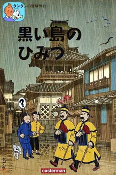 Les Aventures de Tintin - Album Imaginaire - Tintin in China