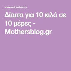 Δίαιτα για 10 κιλά σε 10 μέρες - Mothersblog.gr Health, Diets, Fitness, Hair, Math Resources, Health Care, Clean Eating Tips, Healthy, Keep Fit