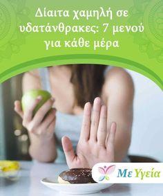 Δίαιτα χαμηλή σε υδατάνθρακες: 7 μενού για κάθε μέρα   Η δίαιτα χαμηλή σε υδατάνθρακες είναι μία από τις τάσεις για τους ανθρώπους που θέλουν να χάσουν βάρος με υγιεινό τρόπο. Αποτελείται. Healthy Tips, Menu, Detox, Health Fitness, Food, Comme, Beauty, Metabolism, Dukan Diet