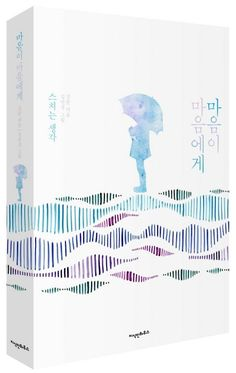 Beautiful, clean design, The watercolor silhouette is mirrored in the Hangul title. The way the straight lines create these organic shapes creates a nice visual contrast, and the color palette keeps everything light and airy Graphic Design Books, Book Design Layout, Book Cover Design, Graphic Design Inspiration, Watercolor Books, Portfolio Covers, Cool Books, Line Illustration, Editorial Design