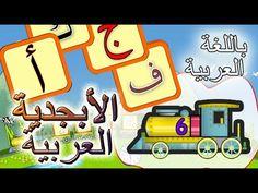 apprendre les couleurs en arabe avec kitari تعليم الالوان للاطفال بالعربيه - YouTube