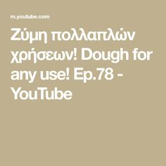 Zύμη πολλαπλών χρήσεων! Dough for any use! Ep.78 - YouTube Youtube, Youtubers, Youtube Movies