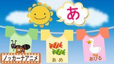 ひらがな をおぼえよう★あいうえお★子供向けアニメ★Japanese Alphabet Hiragana animation