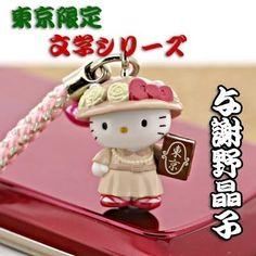 Yosano Akiko Hello Kitty Hello Kitty Accessories, Kitty Kitty, Kawaii Cute, Tangled, Cases, Thoughts, Christmas Ornaments, Holiday Decor, Kawaii