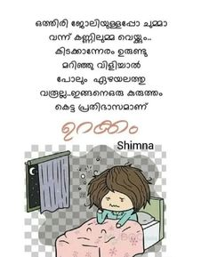 Crazy Feeling, Malayalam Quotes, Financial Goals, Typography, Feelings, Life, Posters, Places, Art