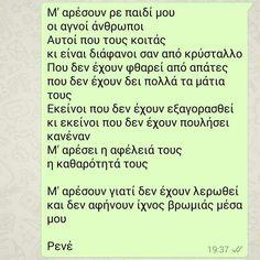 Ρενέ Greek Quotes, Love Quotes, Literature, Poems, Romance, Sayings, Reading, Life, Qoutes Of Love