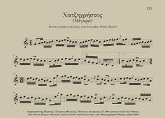 Chatzichristos (Megara) - Iakovos Ilias (violin) Excerpt from: Lamprogiannis Pefanis - Stefanos Fevgalas, Musical Transcriptions II - 200 instrumental tunes from Thrace, Macedonia, Epirus, Thessaly, Central Greece and the Peloponnese, ed. Papagrigoriou-Nakas, Athens 2016 Transcription, Macedonia, Athens, Violin, Sheet Music, Musicals, Greece, Greece Country, Music Score