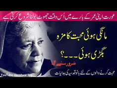Bano Qudsia Quotes | Bano Qudsia Top 20+ Quotes | Best Aqwal E Zareen in Urdu Hindi | danishwarlog - YouTube Belief Quotes, Trust Quotes, Ali Quotes, Real Life Quotes, Wisdom Quotes, Funny Quotes, Inspirational Quotes In Urdu, Best Quotes In Urdu, Hindi Quotes
