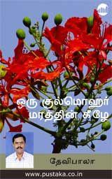 Oru Gulmohar Marathin Keezhaey - Tamil eBook
