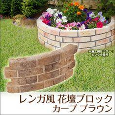 ☆新商品☆レンガ風コンクリート花壇材花壇ブロックカーブブラウンW560×H230×厚60mm(約10.4kg)