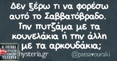 Free Therapy, Greek Quotes, Funny Quotes, Humor Quotes, Good Morning, Jokes, Lol, Mondays, Sweet Dreams