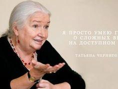 Нейролингвист Татьяна Черниговская: Как Интернет влияет на наш мозг