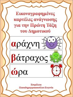 Learn Greek, Greek Language, Greek Alphabet, Reading Resources, Greek Quotes, Learn To Read, First Grade, Activities For Kids, Letters