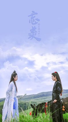 China Movie, Drame, Great Love Stories, Fantasy Landscape, I Wallpaper, Drama Movies, Phone Cover, Illustration Art, Pictures