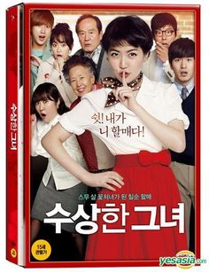 Miss Granny (2014) (DVD) (First Press Limited Edition) (Korea Version)