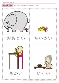 Japanese Travel, Study Japanese, Japanese Grammar, Japanese Words, 4 Year Old Activities, Preschool Activities, Japanese Language Learning, Hiragana, China