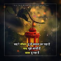 Secret Love Quotes, Love Song Quotes, Soul Quotes, Good Thoughts Quotes, Good Life Quotes, Hindi Quotes Images, Life Quotes Pictures, Cute Love Pictures, Love Images